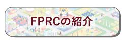 FPRCとは